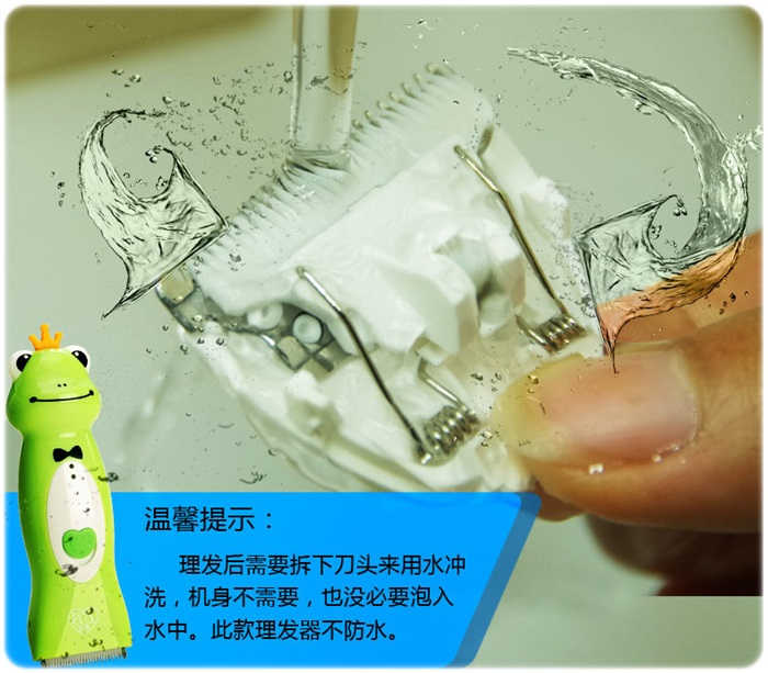 Frog-Wash